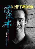 (二手書)漂流木 Driftwood野生藝術家優席夫的流浪傳奇