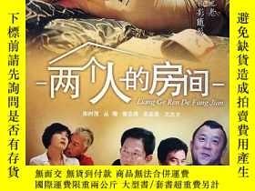 二手書博民逛書店兩個人的房間罕見DVD 朱時茂、叢珊、曾志偉、王志文Y37363