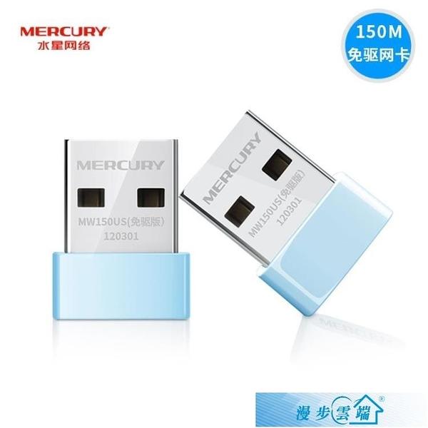 無線網卡 水星免驅動USB無線網卡臺式機筆記本電腦主機發射隨身wifi接收器千兆路由可用 漫步雲端