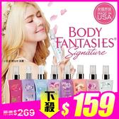 BODY FANTASIES 身體幻想 香氛噴霧94ml (多款可選) ◆86小舖 ◆
