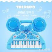 兒童電子琴寶寶早教音樂玩具男女孩可彈奏小鋼琴3-6-12歲益智禮物 js6688『miss洛羽』
