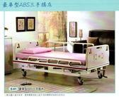 立明手動病床 (未滅菌) 豪華型ABS三手搖床