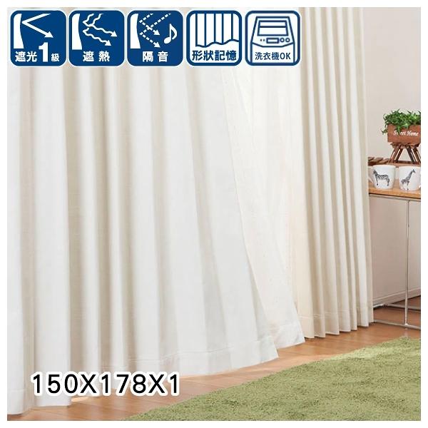 遮光1級 隔熱 隔音 窗簾 FEATHERY IV 150×178×1 NITORI宜得利家居
