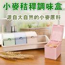 小麥秸桿廚房調味盒 調味罐 環保餐具可分解抗菌(橫)-艾發現