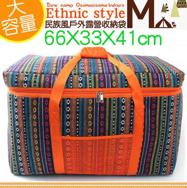 【樂youyou】民族風★超大容量★加厚收納袋(66x33x41) 收納包/旅行包/旅行袋