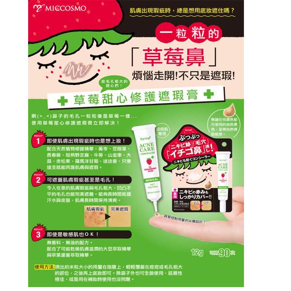 COSMO 草莓甜心修護遮瑕膏(12g/瓶)*2入