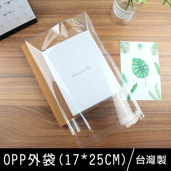 【網路/直營門市限定】珠友 HC-1002 台灣製OPP自黏外袋/透明包裝袋/塑膠禮品袋(17*25CM)-50入