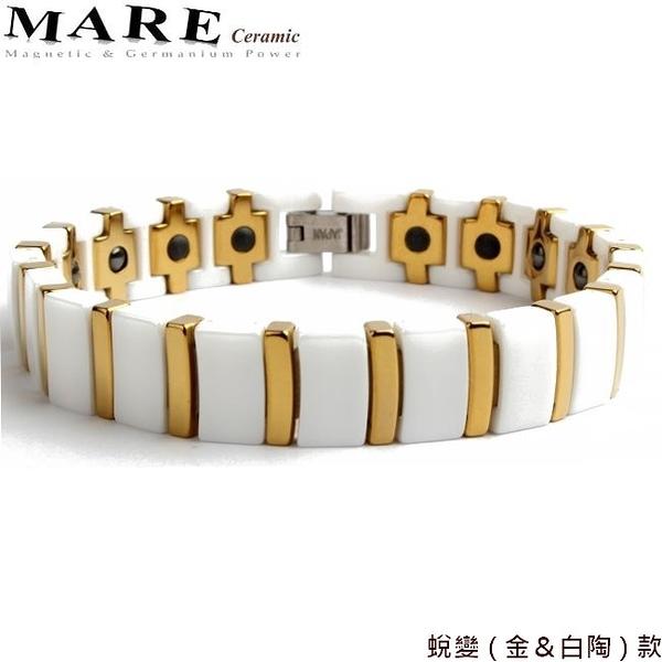 【MARE-精密陶瓷】系列:蛻變 ( 金&白陶 ) 款