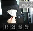 菱格皮紋 車用椅背 汽車頭枕 吊掛 抽取式 面紙盒 衛生紙盒 紙巾盒