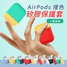 AHASTYLE AirPods 撞色矽膠保護套 保護套 耳機套 超薄 防髒 分離式保護套