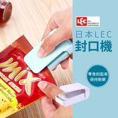 日本LEC封口機 密封機 家用 手壓 熱封機 包裝 密封 食品 咖啡袋 洋芋片 衛生 防潮 保鮮 迷你封口機