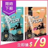 Chivalry Popcorn 騎士穀堡 騎士包爆米花(80g) 款式可選【小三美日】原價$99