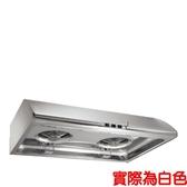 (全省安裝)喜特麗80公分標準型(與JT-1331M同款)排油煙機白色JT-1331MW