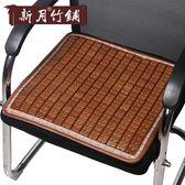 坐墊夏季涼席坐墊辦公室椅墊透氣夏天電腦椅子汽車沙發座墊麻將竹涼墊 免運