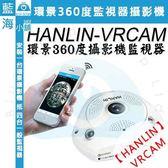 ★HANLIN-VRCAM★ 環景360度監視器攝影機 居家安全 老人監護 公司保全★贈32G SD卡★