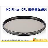 HOYA HD CIR-PL CPL 67mm 67 環型偏光鏡 高硬度 廣角 薄框 多層鍍膜 立福公司貨