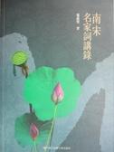 【書寶二手書T7/文學_LJT】南宋名家詞講錄_葉嘉瑩