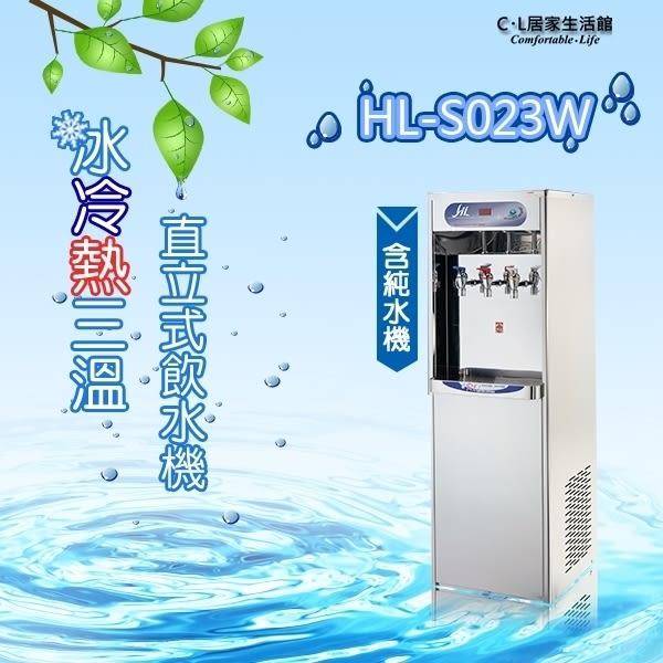 【 C . L 居家生活館 】HL-S023W 冰溫熱三溫飲水機(含純水機)