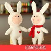 不二兔子公仔安東尼不二兔玩偶錄音娃娃兔子毛絨玩具情人節禮物生 古梵希