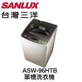 【SANLUX 台灣三洋】媽媽樂9kg單槽洗衣機 ASW-96HTB