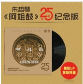 【停看聽音響唱片】【黑膠LP】朱哲琴:阿姐鼓25周年紀念版