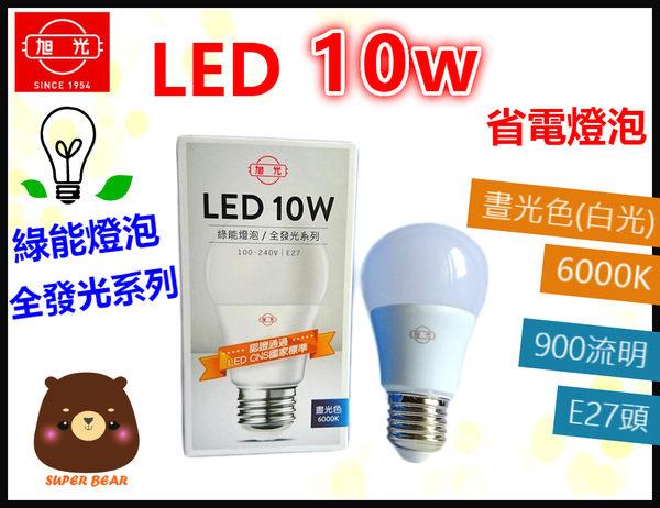 ❤旭光LED燈泡10W白光(1入)❤全發光系列綠能燈泡❤省電燈泡❤球泡燈全電壓E27頭