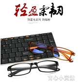 防藍光 防輻射眼鏡抗藍光手機電腦眼睛鏡女男士平面平光鏡 育心館