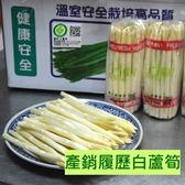 產銷履歷白蘆筍5台斤