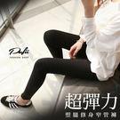 (現貨-黑S/白M)PUFII- 窄管褲 3D塑腿彈性合身窄管褲 2色 - 0301 現+預 春【CP10328】