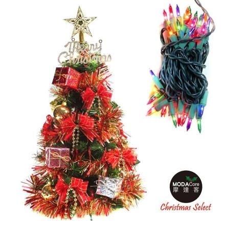【南紡購物中心】【摩達客】台灣製2尺60cm經典綠聖誕樹+彩色禮物盒紅結系+50燈彩光鎢絲串