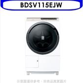 回函贈《X折》日立【BDSV115EJW】11.5公斤滾筒洗脫烘洗衣機星燦白