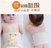 護肚圍 有機純棉春夏季新生嬰兒護擠帶肚臍帶寶寶護肚子雙層透氣保暖肚圍【全館九折】