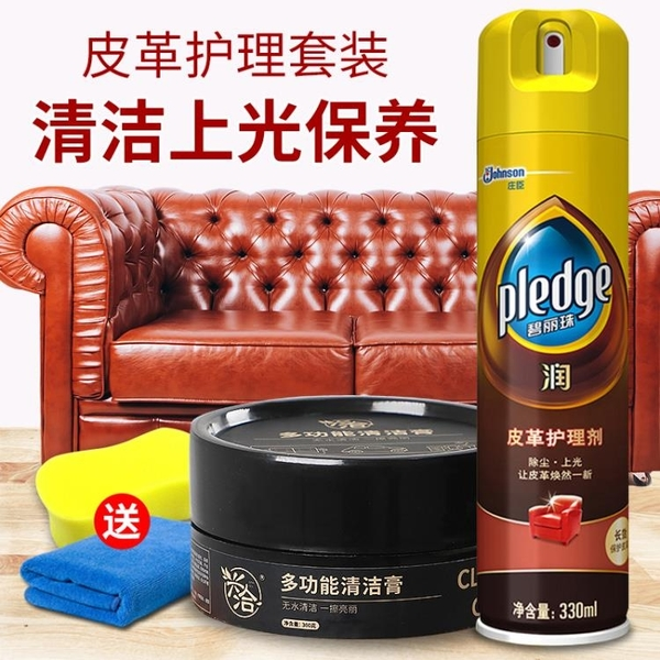 清潔劑 碧麗珠皮革護理劑皮沙發清潔劑上光清洗去污皮具護理液真皮保養油 快速發貨