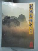 【書寶二手書T2/武俠小說_LDB】射鵰英雄傳(二)_金庸