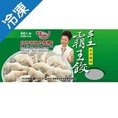 冰冰好料理韭菜豬肉手工霸王餃40粒【愛買冷凍】