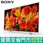 SONY75型4K聯網液晶電視KD-75X8500F含配送到府+標準安裝【愛買】