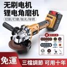 角磨機 無刷充電角磨機鋰電池電動手磨機打磨光機拋光手砂輪手持切割【八折搶購】
