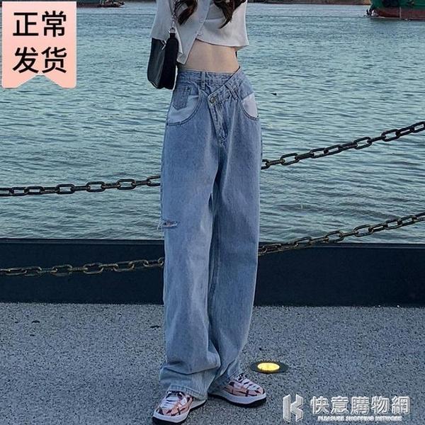 高腰破洞牛仔褲女直筒寬松春裝2021年新款泫雅顯瘦拖地垂感寬管褲 快意購物網