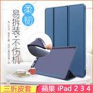 【陸少】 蘋果 iPad 2 3 4 支...