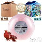 【超級主打星】Arenes紅石榴香氛植萃沐浴球(120g)