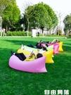懶人戶外充氣沙發旅行便攜式充氣床墊單人可折疊免打氣墊床空氣床 自由