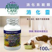 【毛麻吉寵物舖】Azmira 愛獅馬【消化靈】100caps 消化/腸胃/犬貓/寵物保健