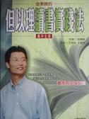 【書寶二手書T1/宗教_NBH】但以理讀書實踐法-高中生版_金東煥, 王桂珠、王愛珠