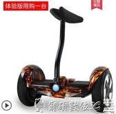 平衡車領奧電動自平衡車雙輪成人智慧體感代步越野10寸兒童兩輪學生成年LX爾碩數位