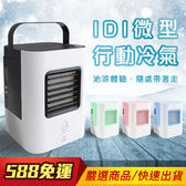 IDI Plus+ 微型 行動冷氣 二代 水冷扇 攜帶式 迷你冷扇 奈米濾紙 移動式冷氣 舒眠呼吸燈
