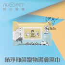 Nu4pet陪心[植淨抑菌寵物潔膚濕巾,80抽]
