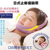 日式止鼾瘦臉帶現貨