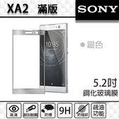 【免運費】【滿版】9H 奈米鋼化玻璃膜、旭硝子保護貼 Sony XA2 5.2吋【盒裝公司貨】
