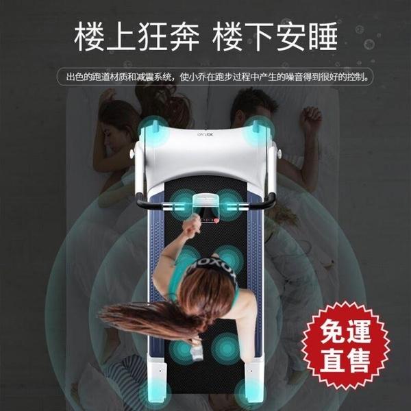 跑步機家用款小型超靜音減震迷你走步電動簡易折疊式室內 【全館免運】