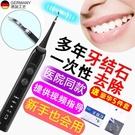 牙結石去除器清理器去牙垢洗牙神器超聲波電動家用潔牙器洗牙神器 快速出貨